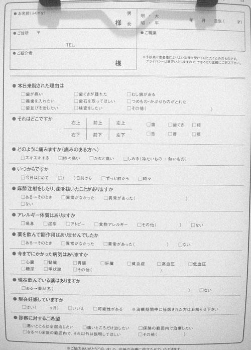 歯科 歯医者 和泉市/問診表を記入する