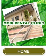 HOME  歯医者 和泉市 小児歯科 歯科医院 堺市 もり歯科医院
